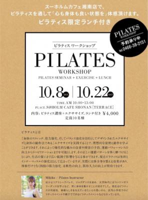 【 ピラティス ワークショップ 開催!! 】