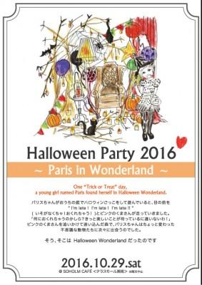 【 ハロウィンパーティー2016 】